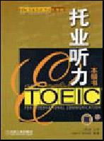 托业听力(本领书)书+磁带3盘:国际交流英语考试标准版