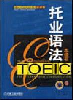 托业语法(本领书)国际交流英语考试标准版