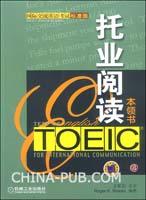 托业阅读(本领书)国际交流英语考试标准版