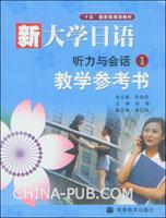 新大学日语听力与会话(1)(教学参考书)
