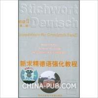 新求精德语强化教程(II)初级磁带2盘(第二版)