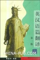 英汉语篇翻译(第二版)