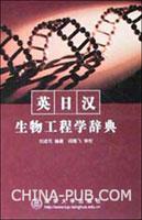 英日汉生物工程学辞典