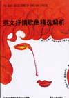 英文抒情歌曲精选解析(3)