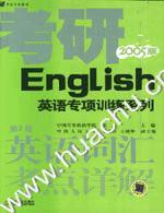 英语词汇考点详解(第2版)考研英语专项训练系列(2005版)