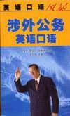 英语口语风暴:涉外公务英语口语[按需印刷]