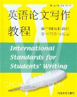英语论文写作教程(基于国际标准的学术写作与发表)