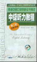 中级听力教程(第二版).磁带(9盘)