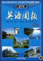 英语周报(高二上)合订本2002-2003