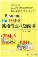 英语专业八级阅读