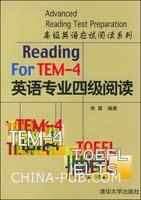 英语专业四级阅读(高级英语应试阅读系列)