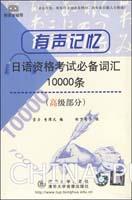 有声记忆:日语资格考试必备词汇10000条(高级部分)附磁带7盘