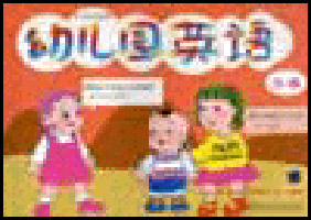 幼儿园英语(小班)
