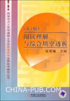 阅读理解与综合填空透析(第3版)