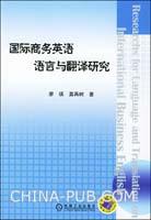 国际商务英语语言与翻译研究