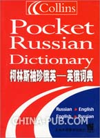 柯林斯袖珍俄英英俄词典