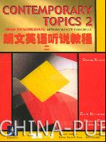 朗文英语听说教程.二(书+磁带)