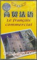 迷你法语:商贸法语.磁带