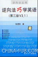 逆向法巧学英语(第三版V3.1)
