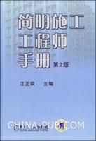 简明施工工程师手册(第2版)
