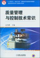 质量管理与控制技术常识
