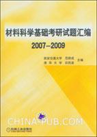 材料科学基础考研试题汇编2007-2009