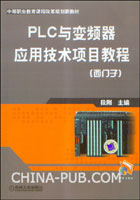 PLC与变频器应用技术项目教程(西门子)
