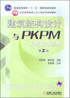 建筑结构设计与PKPM系列程序应用(第2版)