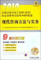 2010全国注册咨询工程师(投资)执业资格考试临考冲刺9套题.现代咨询方法与实务