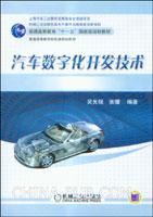 汽车数字化开发技术