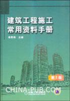 建筑工程施工常用资料手册(第2版)