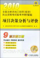 2010全国注册咨询工程师(投资)执业资格考试临考冲刺9套题.项目决策分析与评价