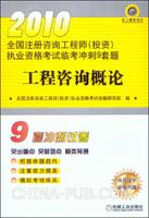 2010全国注册咨询工程师(投资)执业资格考试临考冲刺9套题.工程咨询概论