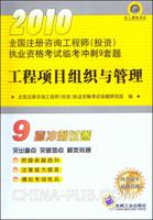 2010全国注册咨询工程师(投资)执业资格考试临考冲刺9套题.工程项目组织与管理
