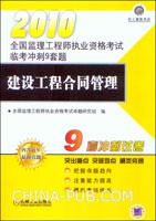 2010全国监理工程师执业资格考试临考冲刺9套题.建设工程合同管理