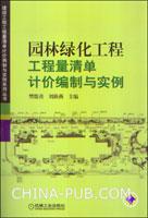 园林绿化工程工程量清单计份编制与实例