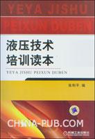 液压技术培训读本