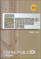 简明钢筋混凝土结构构造手册(第3版)