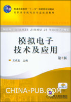 模拟电子技术及应用(第2版)