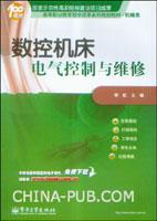 (特价书)数控机床电气控制与维修