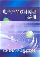电子产品设计原理与应用