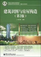(特价书)建筑识图与房屋构造(第2版)