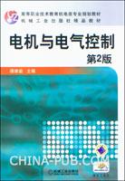 电机与电气控制(第2版)