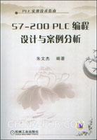 S7-200 PLC编程设计与案例分析