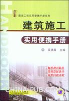 建筑施工实用便携手册