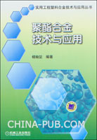 聚酯合金技术与应用