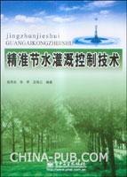 精准节水灌溉控制技术