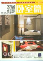 家居创意--卧室篇