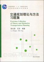 交通规划理论与方法习题集
