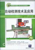 自动检测技术及应用